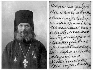 Иеросхимонах Анатолий (Хлебников)