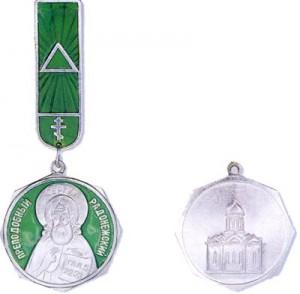 Медаль преподобного Сергия Радонежского 2 степени (образца до 2000 г.)