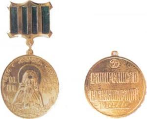 Медаль преподобного Сергия Радонежского 1 степени (образца после 2000 г.)