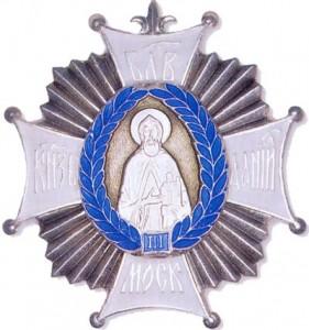 Орден святого благоверного князя Даниила Московского 3 степени