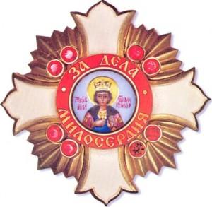 Орден святого благоверного царевича Дмитрия