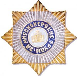 Орден святителя Иннокентия 1 степени