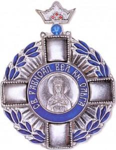 Орден святой равноапостольной княгини Ольги 3 степени