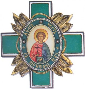 Орден святого мученика Трифона 2 степени