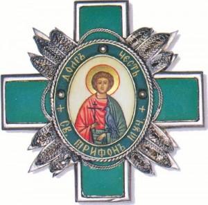Орден святого мученика Трифона 3 степени