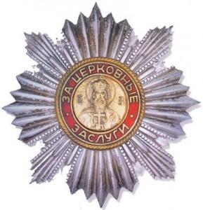 Орден св. равноапостольного великого князя Владимира 2 степени