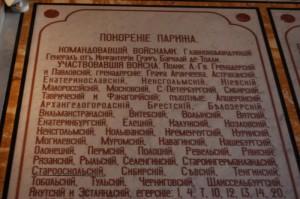 В списке храма Христа-Спасителя