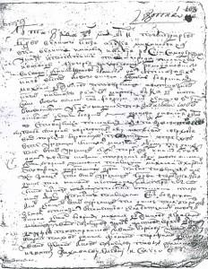Фрагмент документа XVII века, в котором сообщаются сведения о приходе храма