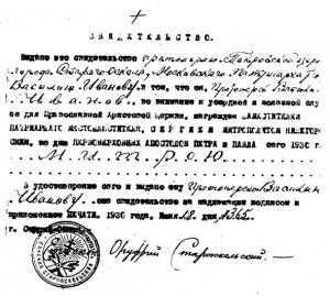 Наградное свидетельство прот.Василия Иванова. Епископ Онуфрий Старооскольский. 1930