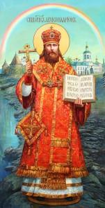Иларион (Троицкий), сщмч