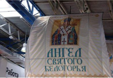 В Белгороде пройдут торжества по случаю 110-летия канонизации святителя Иоасафа