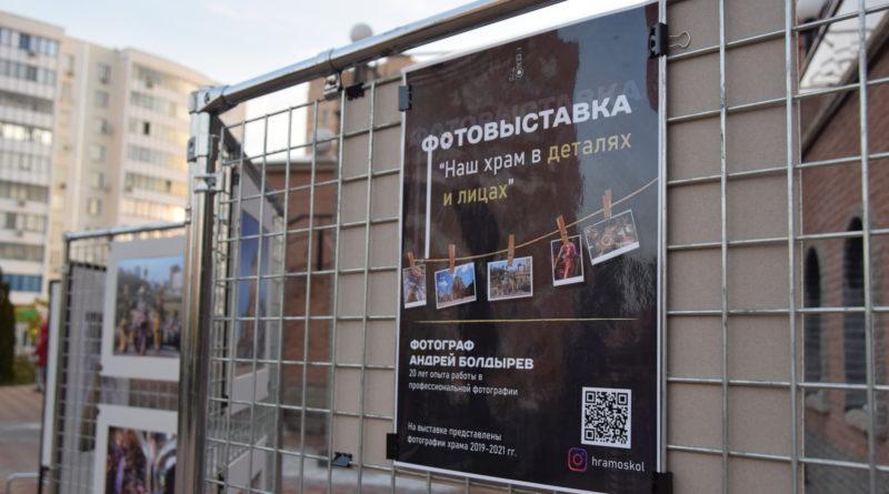 В храме преподобного Сергия Радонежского прошла фотовыставка